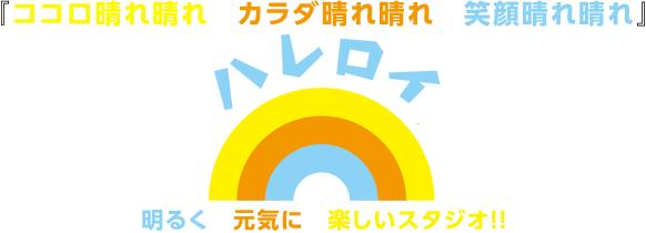 『ココロ晴れ晴れ カラダ晴れ晴れ 笑顔晴れ晴れ』 ハレロイ 明るく 元気に 楽しいスタジオ!!