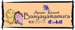 奄美リゾート ばしゃ山村