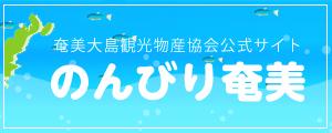 奄美大島物産協会